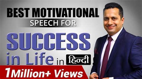 motivational speech  success  life  hindi