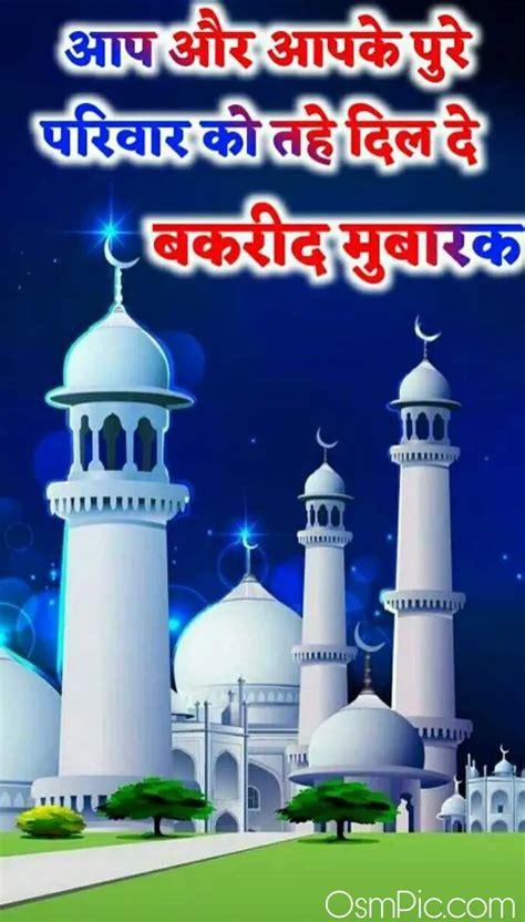 bakrid wishes images bakra eid mubarak images eid ul adha