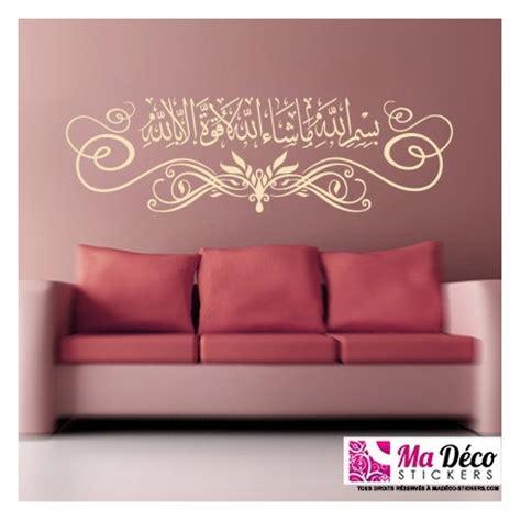 chambre islam sticker calligraphie islam arabe quot au nom d 39 allah quot 3623 pas