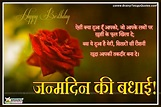 Hindi Birthday Greetings Wishes quotes sms messages for ...
