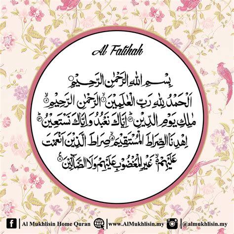 hikmah  keutamaan membaca surah al fatihah almukhlisin