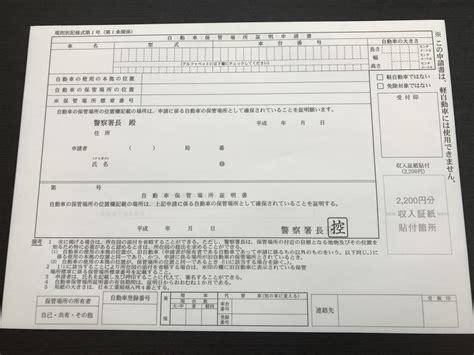 車庫 証明 福岡