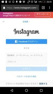Instagram com ログイン