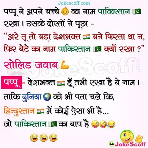 pappu ne rakha bachche ka naam pakistan funny pakistan