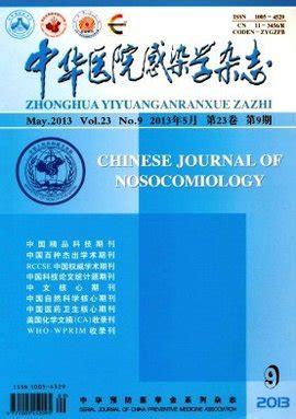 中华医院感染学杂志_360百科
