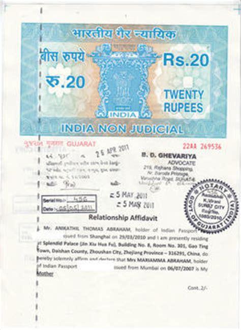 certificate apostille  rajkot ahmedabad surat vadodara