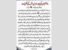 15th Shab'an – Shabebarat in Urdu The Proudpak