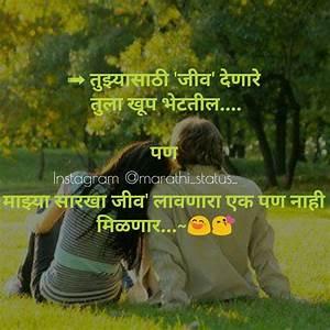 Best 25+ Marathi status love ideas on Pinterest