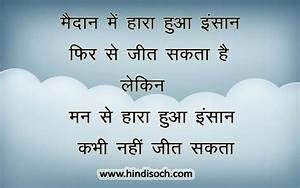 MOTIVATIONAL THOUGHTS | ALL INDIA KVS HM GROUP