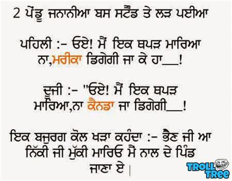funny punjabi love jokes enjoy punjabi jokes punjabi