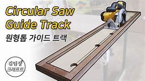 Circular Saw Guide Track   Simple  U0026 Accurate  U2502diy  Uc27d Uace0  Uc815 Ud655 Ud55c
