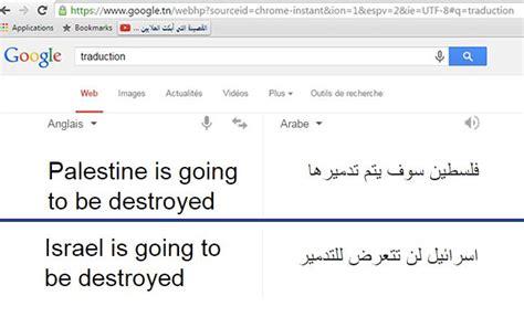 koide9enisrael etonnant si vous traduisez quot va