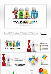team building powerpoint presentation templates - awesome 3d small people style team building team to expand