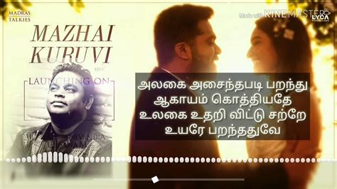 Mazhai Kuruvi Song Lyric Videos