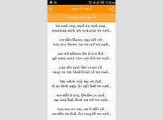 Aarti in Gujarati Android Apps on Google Play