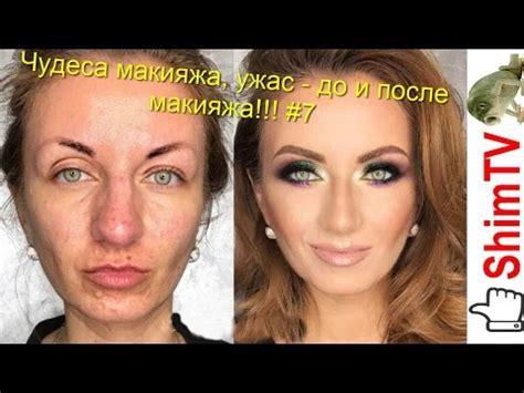 Великий обман 17 невероятных фото до и после макияжа . журнал cosmopolitan