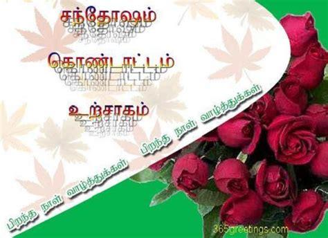 tamil archives greetingscom