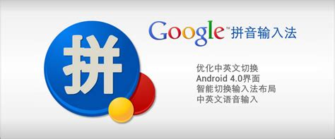 google pinyin traditional  simplified chinese text