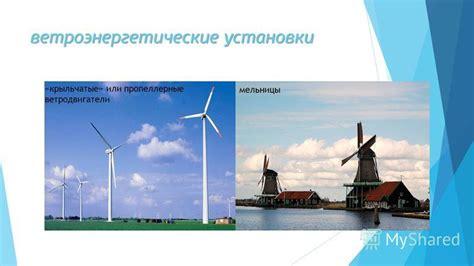 Плюсы и минусы ветроэнергетики. Ветровая энергия