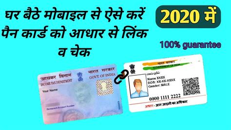 Verify it with your aadhar. How to link Pan Card with Aadhaar card 2020// pan card link in aadhar card 2020 - YouTube