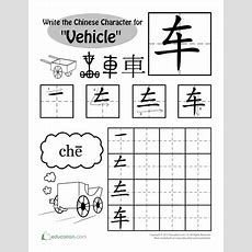 Write Chinese Characters Educationcom
