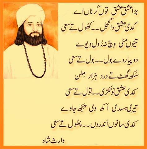 Punjabi Poetry Silent Lover Poetry Punjabi Poetry Collection Punjabi