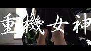 重機女神 - YouTube