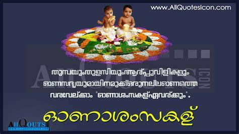 hd wallpaper gallery malayalam birth day wishes images onam wishes in malayalam onam hd wallpapers best
