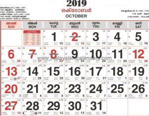 malayalam calendar october malayalamcalendarscom
