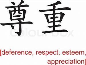 Zeichen Für Induktionsherd : chinesisches zeichen f r ehrerbietung wertsch tzung respekt und wertsch tzung vektorgrafik ~ Watch28wear.com Haus und Dekorationen
