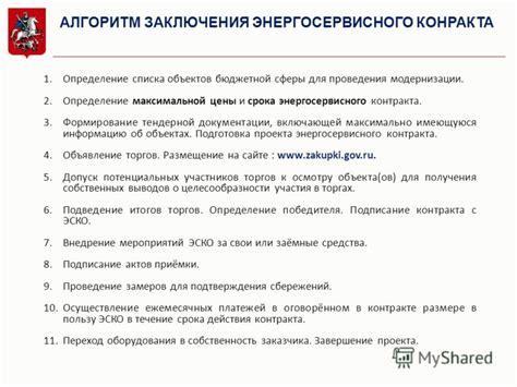 Энергосервисные контракты на объектах бюджетной сферы. проблемы и пути решения . авок