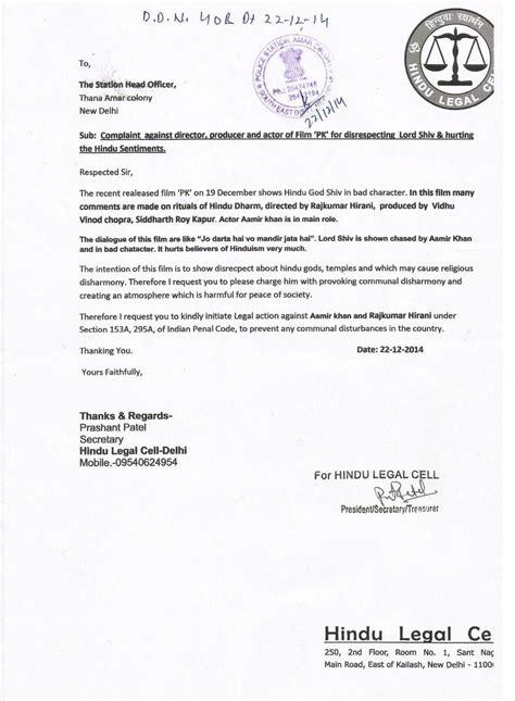 complaint  pk  travel certificate format