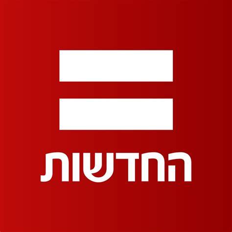חדשות 2 - YouTube