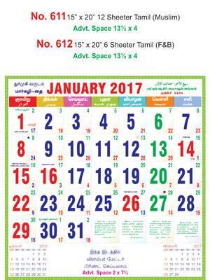 tamilmuslim sheeter monthly calendar colours