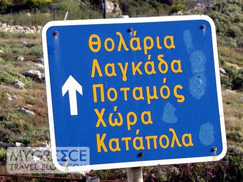 The Perils Of Driving In The Greek Islands  My Greece. Crooked Mouth Signs Of Stroke. Call Center Signs Of Stroke. Magic Signs. Creative Window Signs. Green Alien Signs Of Stroke. Tonsillectomy Recovery Signs. Betrayal Signs. Dementia Patient Signs