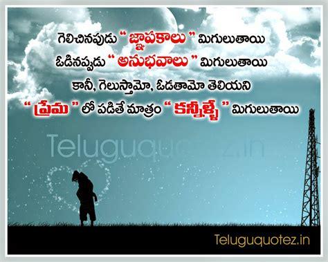 quotes  life  love  telugu  images