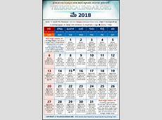 Telangana Telugu Calendars 2018 May