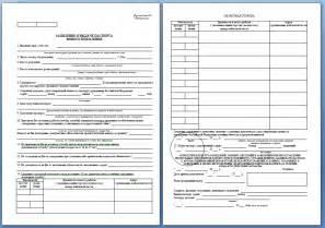 Загранпаспорт оформление какие документы нужны