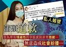 台限制口罩出口 范瑋琪疑fb爆粗鬧泯滅人性|即時新聞|東網巨星|on.cc東網