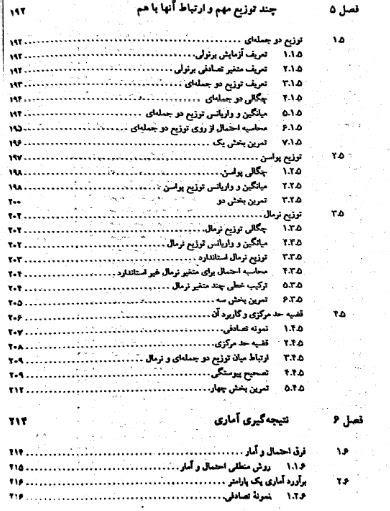 دانلود کتاب آمار و احتمالات مقدماتی دکتر جواد بهبودیان بصورت فایل pdf
