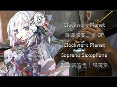 clockwork planet op soprano saxophone solo op