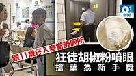 【胡椒粉搶手機】11歲男童元朗麥當勞如廁 賊人胡椒粉撒眼搶手機 香港01 突發