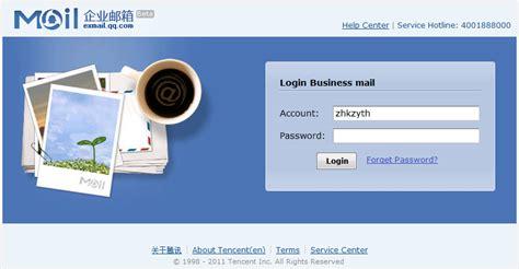 腾讯企业邮箱企业邮箱更新