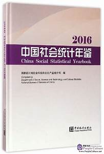 China Social Statistical Yearbook 2016 ISBN: 9787503780844