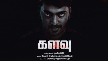kalavu  hd tamil thriller