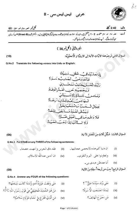 arabic  papers   annual examination fbise