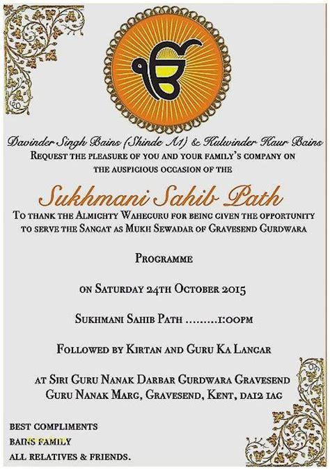 sukhmani sahib path invitation mommys cards sukhmani sahib