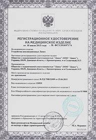 регистрационное удостоверение на квартиру подтверждает право собственности