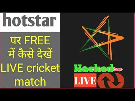 hotstar mod apk premium unlocked live cricket premium