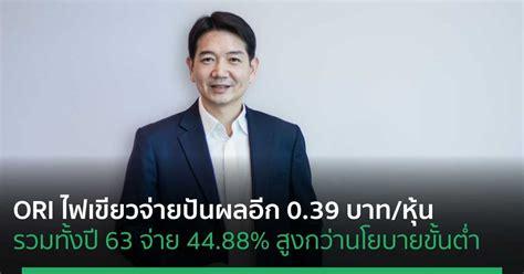 ORI จ่ายปันผลอีก 0.39 บาท/หุ้น รวมทั้งปี 63 จ่าย 44.88%
